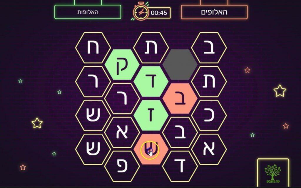 צילום מסך ממשחק הפיצוחים לתחרות בין קבוצות