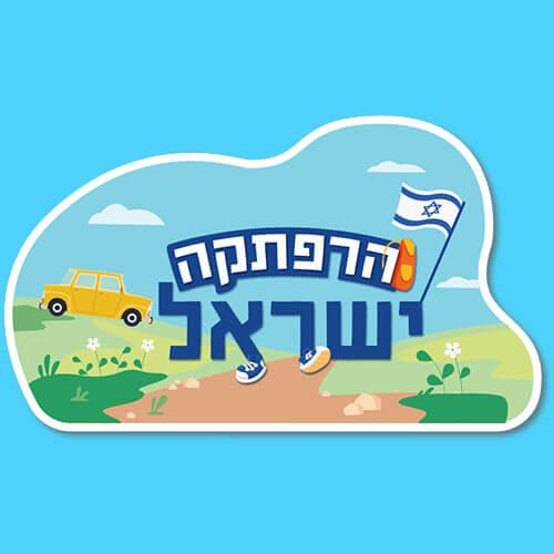 לוגו המשחק הרפתקה ישראל