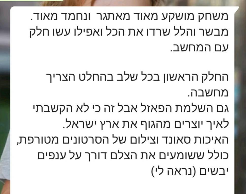 משחק הרפתקה ישראל השחקנים נהנהים הרכזים בעננים משחק אינטרטאקטיבי בנושא ארץ ישראל