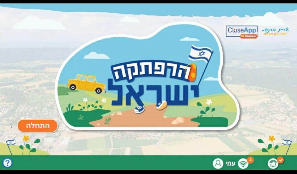 צילום מסך הפתיחה של המשחק הקהילתי משחק הרפתקה ישראל