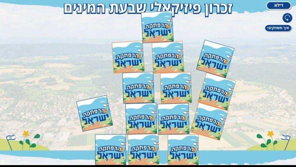 צילום מסך מהמשחק זכרון פיזיקאלי במשחק הרפתקה ישראל