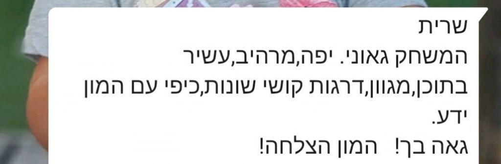 תגובה מדהימה על המשחק הרפתקה ישראל מומלץ