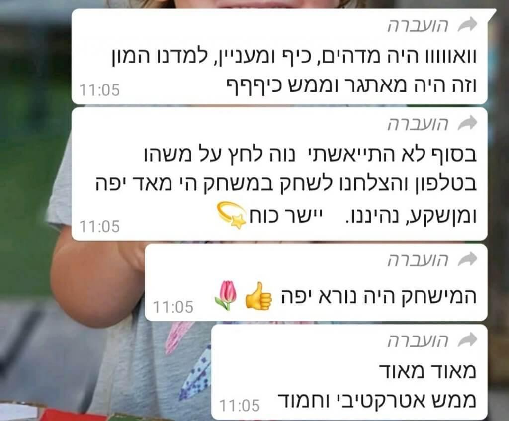 תגובות שחקנים למשחק הרפקתה ישראל