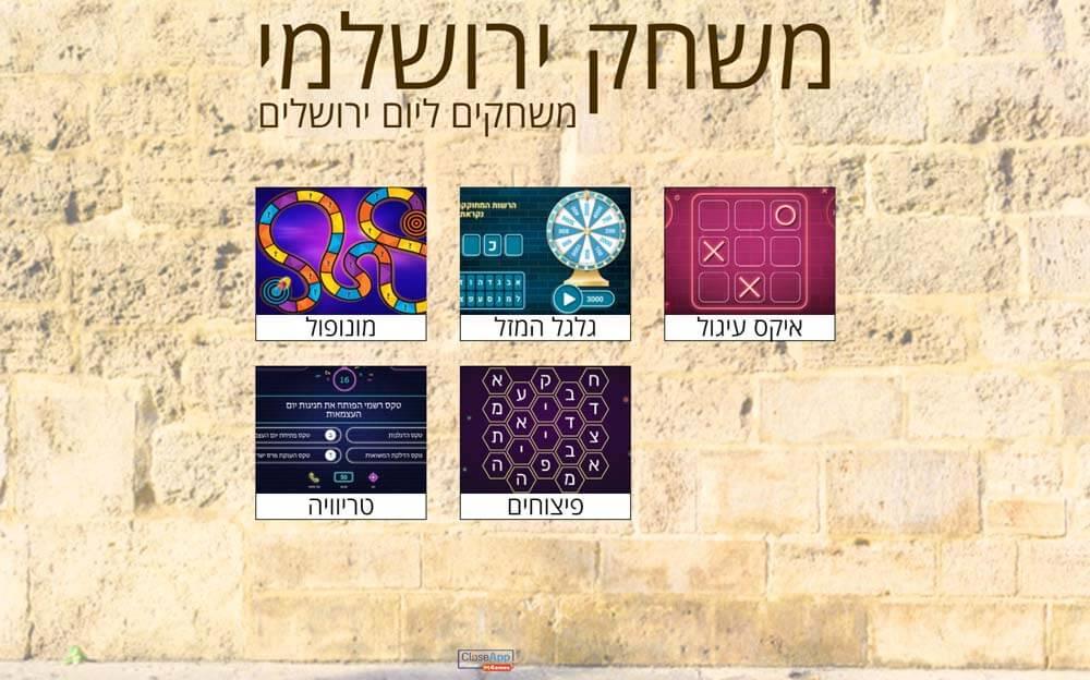משחק ירושלמי - משחקים ליום ירושלים במחולל המשחקים לכיתה