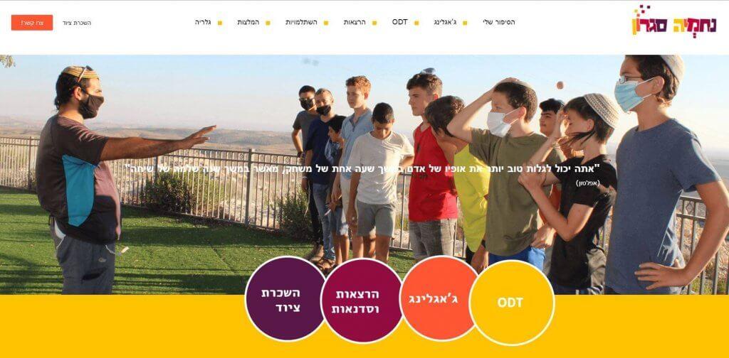 צילום מסך של עמוד הבית באתר של נחמיה סגרון