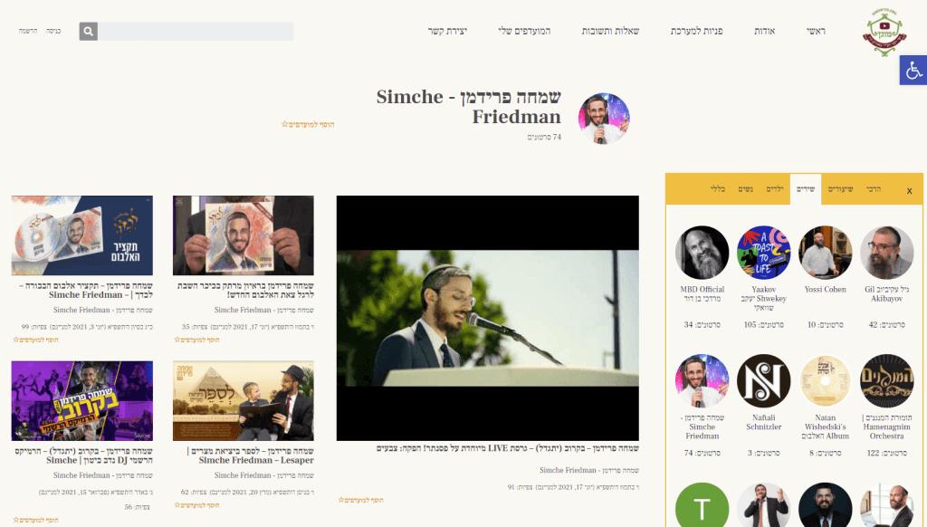 הערוץ של הזמר שמחה פרידמן באתר סינון 770 מתעדכן אוטומטית מיוטוב