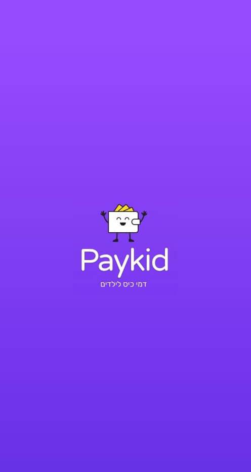 עמוד הכניסה לאפליקציה PayKid