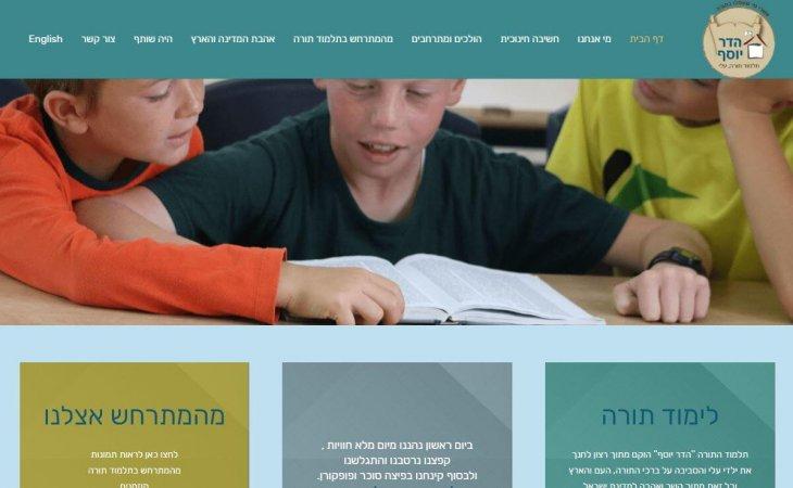 פיתוח אתר וורדפרס לבית הספר (תלמוד תורה) הדר יוסף
