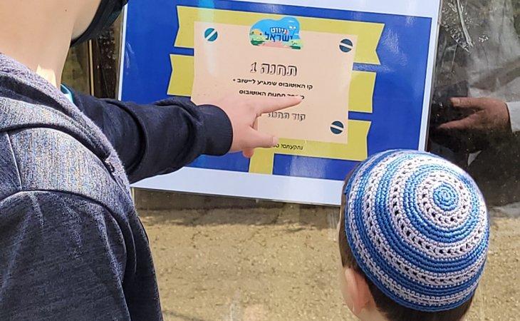 ניווט ישראל – משחק ניווט אינטראקטיבי – הפתעה בכל תחנה!