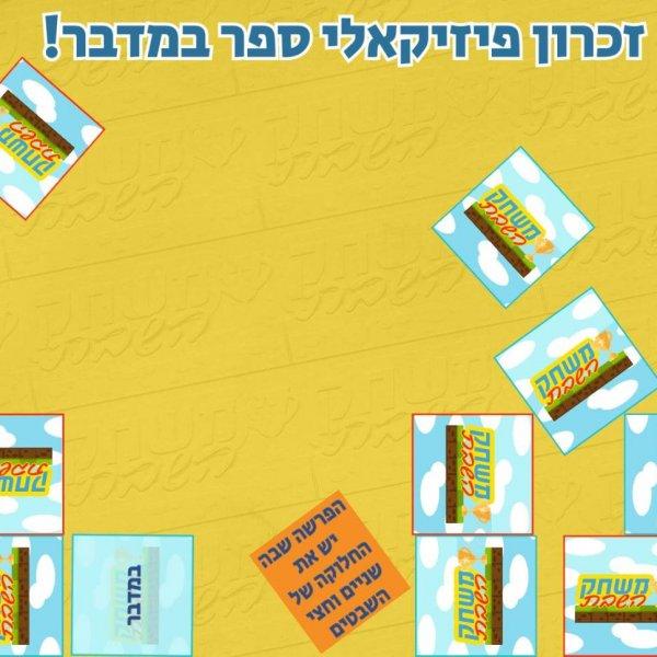 משחק הזיכרון סיכום ספר במדבר