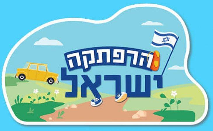 """""""הרפתקה ישראל"""" משחק הרפתקאות חדש בנושא ארץ ישראל"""
