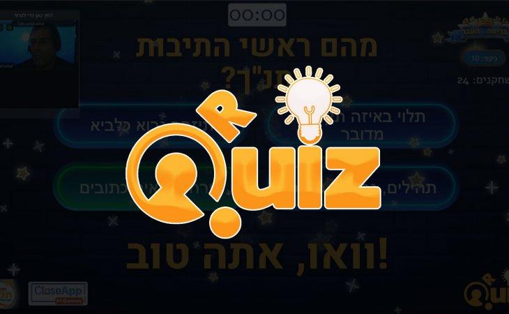 משחק ORQUIZ  – משחק טרוויה וירטואלית עם מנחה בשידור חי בזום