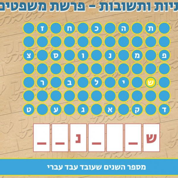 משחק השבת – פרשת משפטים
