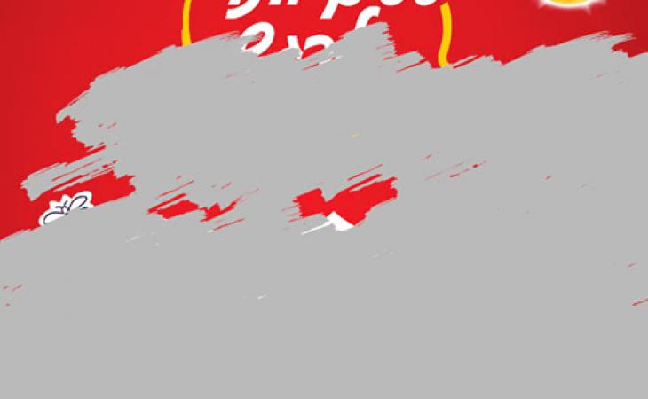 כרטיס דיגיטלי – שנה טובה ומתוקה מתפוציפס בשיתוף קול חי מיוזיק