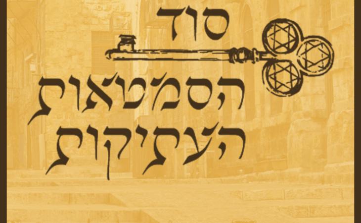"""המשחק """"סוד הסמטאות העתיקות"""" משחק חוויתי על ירושלים"""